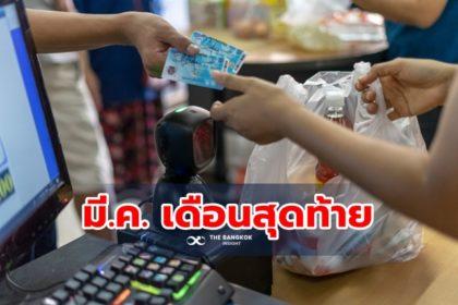 รูปข่าว 'บัตรคนจน' มีนาคม 2564 รูดซื้อของเต็ม ๆ งวดสุดท้าย เดือนถัดไปวูบ 3,300 บาท