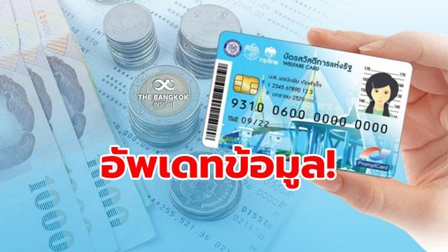 บัตรคนจน 21264