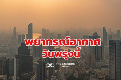 รูปข่าว พยากรณ์อากาศวันพรุ่งนี้ 23 เม.ย.ทั่วไทยร้อนถึงร้อนจัด ฝนตกบางพื้นที่