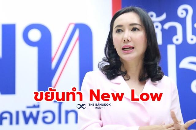 พรรคเพื่อไทย GDP