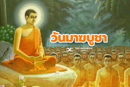 รูปข่าว 'มาฆบูชา' วันพระใหญ่ 'คิดดี-ทำดี' จิตใจผ่องแผ้ว
