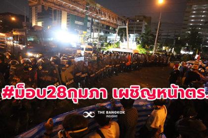 รูปข่าว #ม็อบ28กุมภา ชุลมุนใกล้ราบ 1 เจ้าหน้าที่ตำรวจใช้แก๊สน้ำตา-ฉีดน้ำ