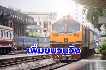 รูปข่าว ผ่อนปรนมาตรการ เปิดวิ่ง 'รถไฟชานเมือง' เพิ่ม 14 ขบวน เริ่ม 1 มี.ค.