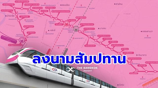 รถไฟฟ้าสายสีชมพู เมืองทอง ลงนาม