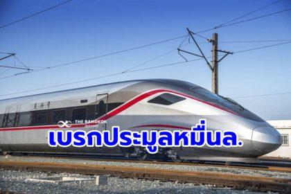 รูปข่าว เบรกประมูล 'รถไฟไทย-จีน' ตามคำสั่งศาลฯ รอลุ้นผล! 'นภา VS อิตาเลียนไทย'