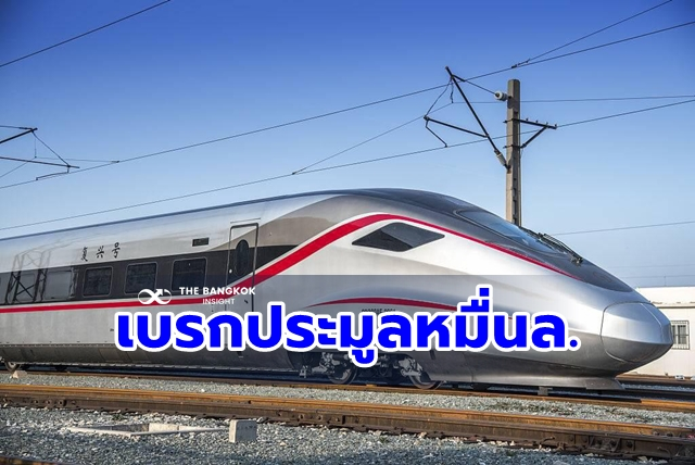 รถไฟไทย-จีน นภา อิตาเลียนไทย