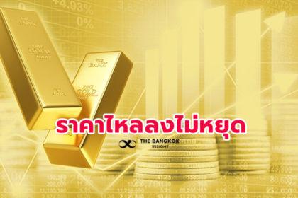 รูปข่าว ทองร่วงไม่หยุด ต่ำสุดรอบ 8 เดือน ในประเทศลดลงอีก 150 บาทจากช่วงเช้า