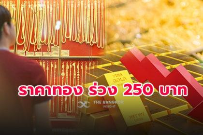 รูปข่าว ราคาทองคำวันนี้ 27 ก.พ. ร่วง 250 บาท ตามทิศทางตลาดโลกใกล้ 1,700 ดอลลาร์