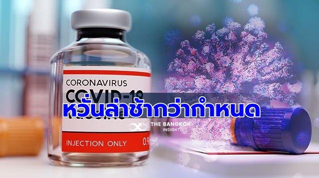 วัคซีนโควิดรพ.สนาม ๒๑๐๒๐๒