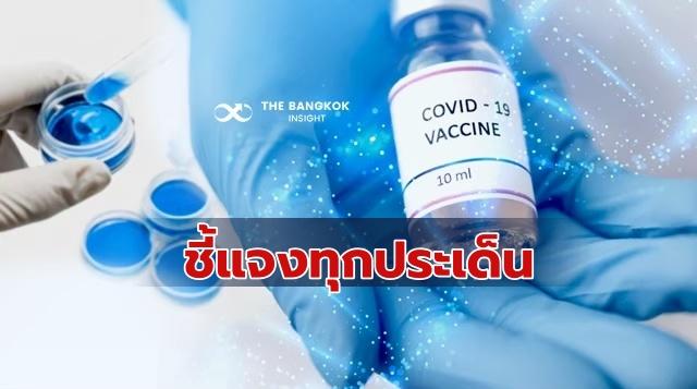 แจงประเด็นร้อนวัคซีน
