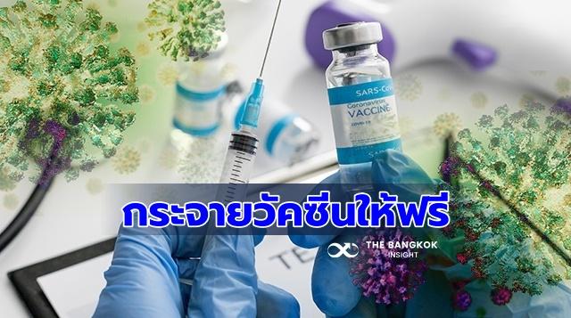 วัคซีนโควิดล็อตแรก