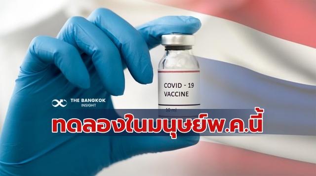 วัคซีนโควิดรพ 0.สนาม ๒๑๐๒๑๘