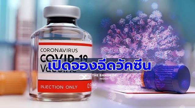 ฉีดวัคซีนโควิด-19 กลุ่มเสี่ยง