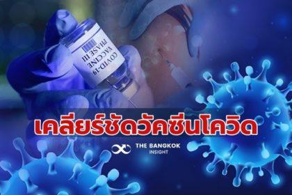 รูปข่าว 'หมอยง' เคลียร์ชัด ทุกคำถามคาใจ วัคซีนโควิด-19