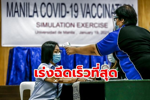 วัคซีนโควิด ฟิลิปปินส์