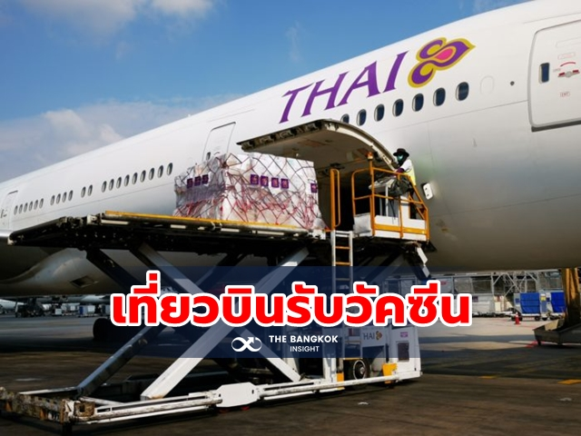วัคซีนโควิด-19 การบินไทย
