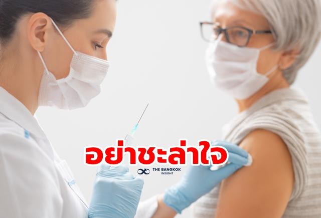วัคซีนโควิด-19 ติดเชื้ออีก