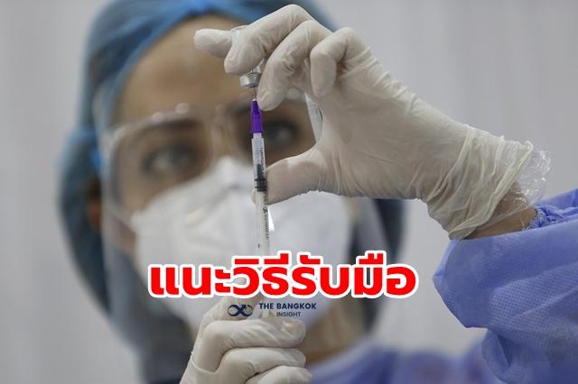 วิธีแก้ อาการข้างเคียง วัคซีนโควิด-19