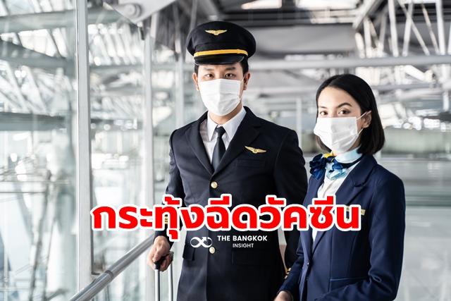 สมาคมสายการบินประเทศไทย ฉีดวัคซีนโควิด-19