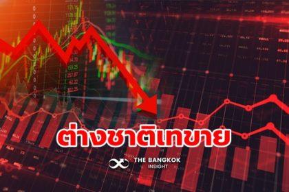 รูปข่าว หุ้นไทยปิดร่วง 9.50 จุด ต่างชาติเทขาย 2,442.88 ล้านบาท