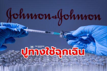 รูปข่าว ผู้เชี่ยวชาญหนุนใช้วัคซีนโควิด-19 'Johnson & Johnson' ปูทาง 'สหรัฐ' ไฟเขียว