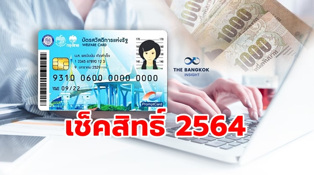 เช็คสิทธิ์ บัตรคนจน บัตรสวัสดิการแห่งรัฐ 2564