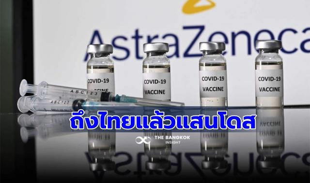 วัคซีนแอสตราเซนเนกา