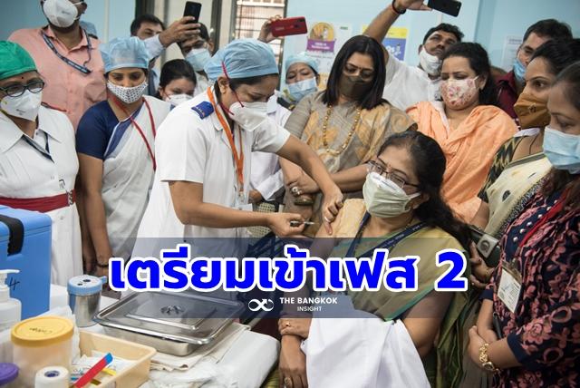 โควิด ฉีดวัคซีนโควิด เฟส 2
