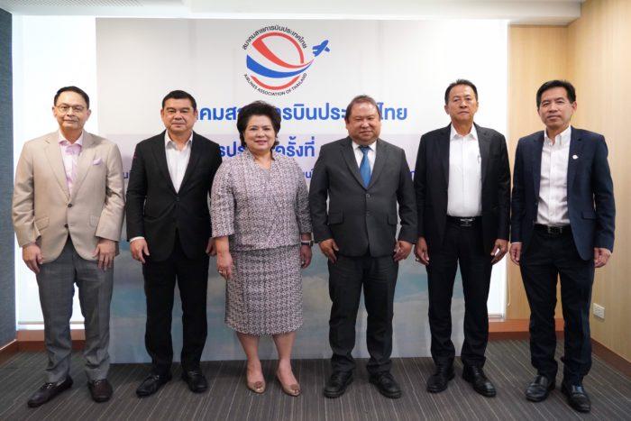สมาคมสายการบินประเทศไทย