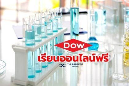 รูปข่าว 'Dow' หนุนคอร์สเรียนเสริมเคมีออนไลน์ฟรี ตอบโจทย์ยุคโควิด