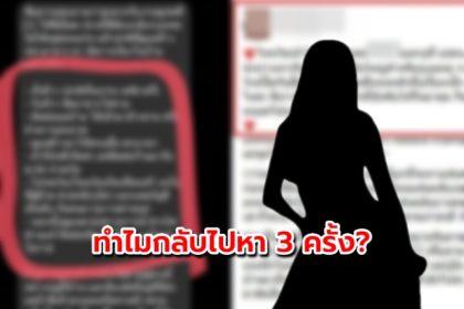 รูปข่าว สาว 18 แฉแชทแร็ปเปอร์ 400 ล้านวิว ตอบทำไมกลับไปหา 3 ครั้ง ถ้ารู้ว่ามีแต่เรื่องเซ็กส์ ?