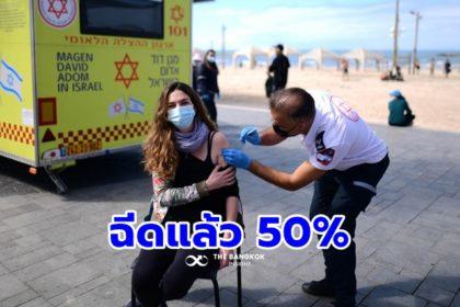 รูปข่าว 'อิสราเอล' ฉีดวัคซีนโควิด-19 แล้ว 4.6 ล้านคน ครึ่งหนึ่งของประเทศ