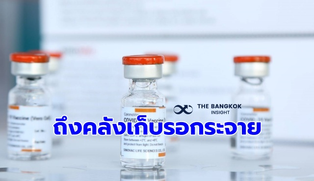 วัคซีนโควิด 2 แสนโดส