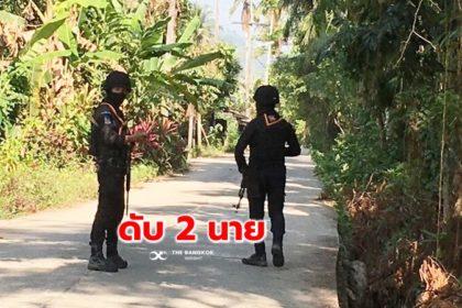 รูปข่าว 'ระแงะ' ระอุ! โจรใต้ ดักวางระเบิด ปะทะเดือด ทหารพรานดับ 2 นาย