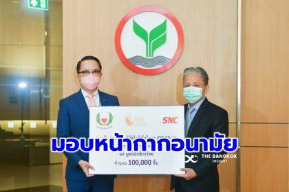รูปข่าว 'มูลนิธิกสิกรไทย' รับ 'หน้ากากอนามัย'  1 แสนชิ้น จาก 'เอส เอ็น ซี ฟอร์เมอร์'