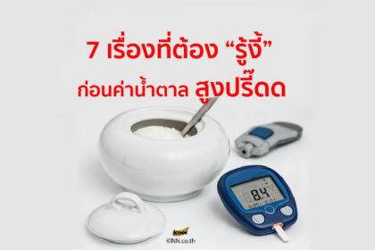 รูปข่าว 7 เรื่องที่ต้อง 'รู้งี้' ก่อนน้ำตาลในเลือดสูงปรี๊ดด!!