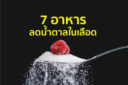 รูปข่าว 7 อาหารลดน้ำตาลในเลือด