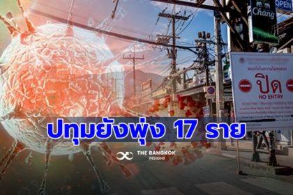 รูปข่าว โควิด ปทุมธานี ยังไม่สงบ วันนี้ติดเชื้อใหม่ 17 ราย