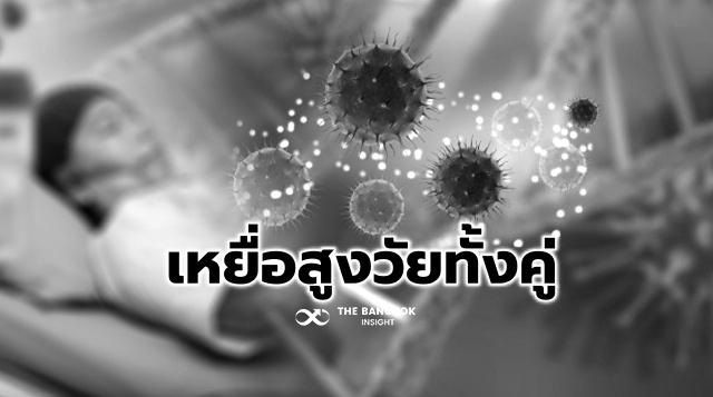 cell virus ๒๑๐๒๐๒
