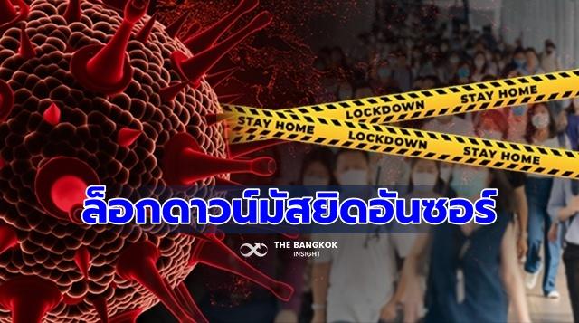 cell virus ๒๑๐๒๐๔ 1
