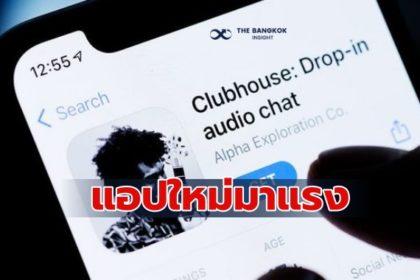 รูปข่าว 'Clubhouse' สุดร้อนแรง นักการเมืองไทยแห่ใช้ ตามรอยคนดังโลก