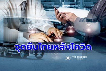 รูปข่าว เร่งทำแผน 'จุดยืนไทย' หลังโควิด-19 ตั้งเป้า 100 วันมีคำตอบ