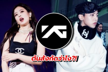 รูปข่าว YG เคลื่อนไหวแล้ว! หลังสื่อดังปล่อยข่าวเดท จีดราก้อน กับ เจนนี่ BLACKPINK