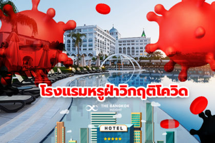 รูปข่าว ส่องกลยุทธ์การปรับตัว โรงแรมหรู กทม.-แหล่งท่องเที่ยว ฝ่าวิกฤติโควิด