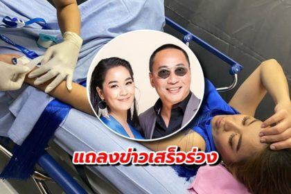 รูปข่าว ร่วงในหน้าที่! เปิ้ล นาคร หาม จูน ส่งโรงพยาบาลด่วน หลังร่วมงานแถลงข่าวเสร็จ