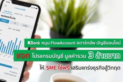 รูปข่าว 'กสิกรไทย' แจกฟรี 'FlowAccount' เสริมแกร่งธุรกิจ 'เอสเอ็มอี'
