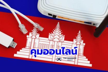 รูปข่าว 'กัมพูชา' ตั้ง 'อินเทอร์เน็ต เกตเวย์' คุม 'ข้อมูลออนไลน์' กูรูหวั่น คุกคาม 'เสรีภาพ'