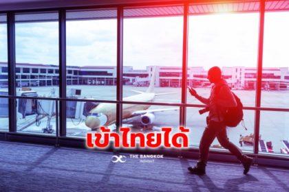 รูปข่าว กพท.ปลดล็อก ไฟเขียว เที่ยวบินต่างชาติ 'เปลี่ยนถ่ายผู้โดยสาร' เข้าไทยได้