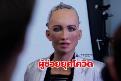 รูปข่าว บริษัทฮ่องกงดัน 'หุ่นยนต์คล้ายคน' ช่วยรับมือโลกยุค 'โควิด' ระบาด