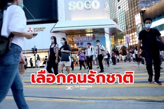 กฎหมายเลือกตั้ง ฮ่องกง